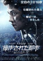 操作された都市(通常)(DVD)