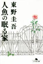 人魚の眠る家(幻冬舎文庫)(文庫)