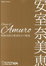 Songs of Amuro 安室奈美恵(COSMIC MOOK)(単行本)