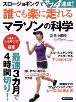 スロージョギングでサブ4達成!誰でも楽に走れる マラソンの科学(洋泉社MOOK)(単行本)