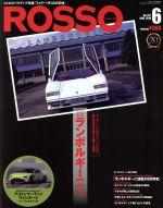 ROSSO(月刊誌)(2018年6月号)(雑誌)