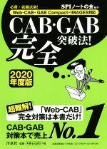 CAB・GAB完全突破法! 必勝・就職試験! Web-CAB・GAB Compact・IMAGES対応(2020年度版)(単行本)