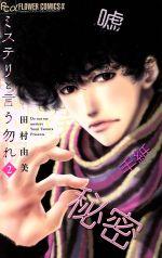 ミステリと言う勿れ(2)(フラワーCアルファ フラワーズ)(少女コミック)