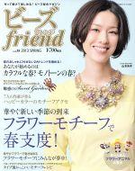 ビーズ friend(季刊誌)(vol.38 2013 SPRING)(雑誌)