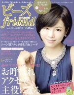 ビーズ friend(季刊誌)(vol.41 2014 WINTER)(雑誌)