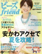 ビーズ friend(季刊誌)(vol.43 2014 SUMMER)(雑誌)