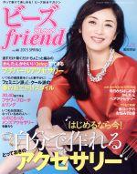 ビーズ friend(季刊誌)(vol.46 2015 SPRING)(雑誌)