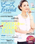 ビーズ friend(季刊誌)(vol.47 2015 SUMMER)(雑誌)