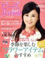 ビーズ friend(季刊誌)(vol.50 2016 SPRING)(雑誌)