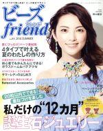 ビーズ friend(季刊誌)(vol.51 2016 SUMMER)(雑誌)