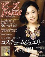 ビーズ friend(季刊誌)(vol.52 2016 AUTUMN)(雑誌)
