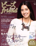 ビーズ friend(季刊誌)(vol.53 2017 WINTER)(雑誌)