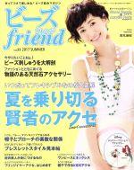 ビーズ friend(季刊誌)(vol.55 2017 SUMMER)(雑誌)