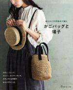 麻ひもと天然素材で編む かごバッグと帽子(単行本)