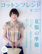 Cotton friend(季刊誌)(vol.51 2014 夏)(雑誌)