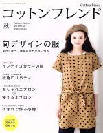 Cotton friend(季刊誌)(vol.52 2014 秋)(雑誌)