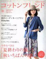 Cotton friend(季刊誌)(vol.56 2015 秋)(雑誌)