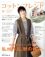 Cotton friend(季刊誌)(vol.60 2016 秋)(雑誌)