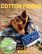 Cotton friend(季刊誌)(vol.65 2017‐2018 冬)(雑誌)