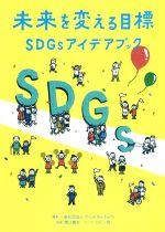 未来を変える目標 SDGsアイデアブック(単行本)