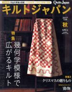 キルトジャパン(季刊誌)(171号 秋 2017年10月号)(雑誌)