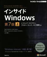 インサイドWindows 第7版 システムアーキテクチャ、プロセス、スレッド、メモリ管理、他(マイクロソフト公式解説書)(上)(単行本)