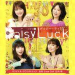 NHKドラマ10「デイジー・ラック」オリジナル・サウンドトラック(通常)(CDA)