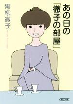 あの日の「徹子の部屋」(朝日文庫)(文庫)