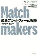 最新プラットフォーム戦略 マッチメイカー(単行本)