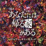 TBS系 金曜ドラマ「あなたには帰る家がある」オリジナル・サウンドトラック(通常)(CDA)