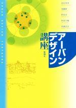 アーバンデザイン講座(単行本)