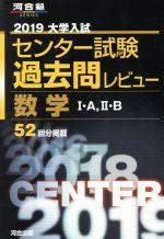 大学入試 センター試験過去問レビュー 数学Ⅰ・A,Ⅱ・B(河合塾SERIES)(2019)(単行本)