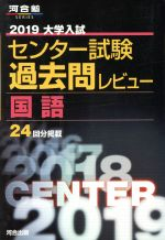 大学入試 センター試験過去問レビュー 国語(河合塾SERIES)(2019)(単行本)