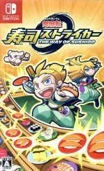 超回転 寿司ストライカー The Way of Sushido(ゲーム)