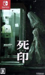 死印(ゲーム)
