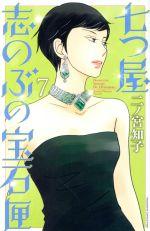 七つ屋志のぶの宝石匣(7)(キスKC)(少女コミック)
