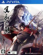 真紅の焔 真田忍法帳(ゲーム)