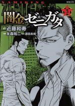 闇金ゼニガタ(3)(バンブーC)(大人コミック)