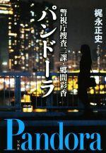 パンドーラ 警視庁捜査二課・郷間彩香(宝島社文庫)(文庫)