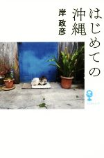 はじめての沖縄(よりみちパン!セ)(単行本)