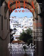 CREA Traveller(季刊誌)(No,32 Winter 2013)(雑誌)