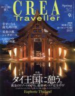 CREA Traveller(季刊誌)(No,33 Spring 2013)(雑誌)