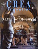 CREA Traveller(季刊誌)(No,34 Summer 2013)(雑誌)
