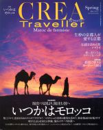 CREA Traveller(季刊誌)(No,37 Spring 2014)(雑誌)