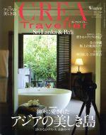 CREA Traveller(季刊誌)(No,40 Winter 2015)(雑誌)