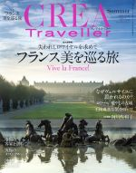 CREA Traveller(季刊誌)(No,42 Summer 2015)(雑誌)