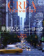 CREA Traveller(季刊誌)(No,43 Autumn 2015)(雑誌)