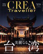CREA Traveller(季刊誌)(No,45 Spring 2016)(雑誌)