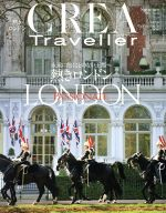 CREA Traveller(季刊誌)(No,46 Summer 2016)(雑誌)