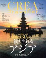 CREA Traveller(季刊誌)(No,49 Spring 2017)(雑誌)